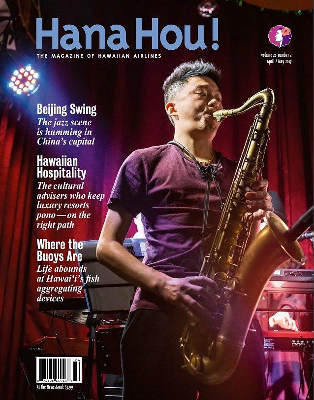 Hana Hou! Cover (April/May)